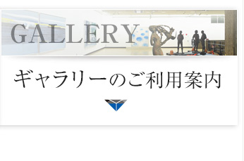 GALLERY ギャラリーのご利用案内